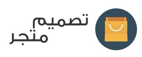 متجر الكتروني | التميز لتصميم المواقع | Scoop.it