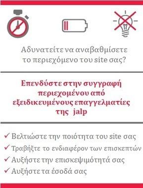 jalp | Digital Marketing Agency | Προώθηση Ιστοσελίδων | SEO | Scoop.it