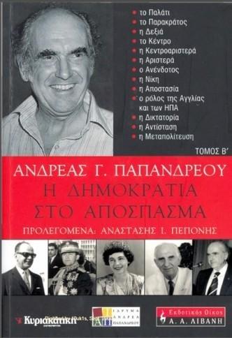 Ο Ανδρέας Παπανδρέου και η χούντα (Διακήρυξη του ΠΑΚ- Ιούλιος 1972) - Ερανιστής | Ιστορία Αρχαία, Βυζαντινή και Νεότερη | Scoop.it