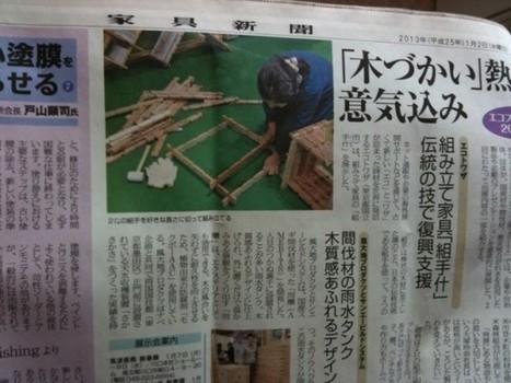「家具新聞」に掲載されました | エコトワザ|日本のエコと技で世界を変える | greenjapan | Scoop.it