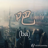 Chinese Grammar Wiki | Learning Mandarin from outside China | Scoop.it