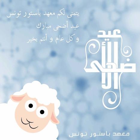 !عيدكم مبروك | Institut Pasteur de Tunis-معهد باستور تونس | Scoop.it