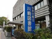 紅葉ケ丘の行方:(中)「協議会」復活の声も:連載 : ニュース : カナロコ -- 神奈川新聞社 | 神奈川の県立図書館を考える | Scoop.it