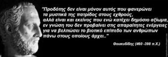 Ποιούς χαρακτήριζε προδότες ο Θουκυδίδης « Γιάννης Παιδής Blog | Thucydides | Scoop.it