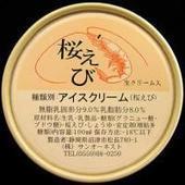 101 Frightening Ice Cream Flavors From Around The World | Who Sucks | Culinarians | Scoop.it