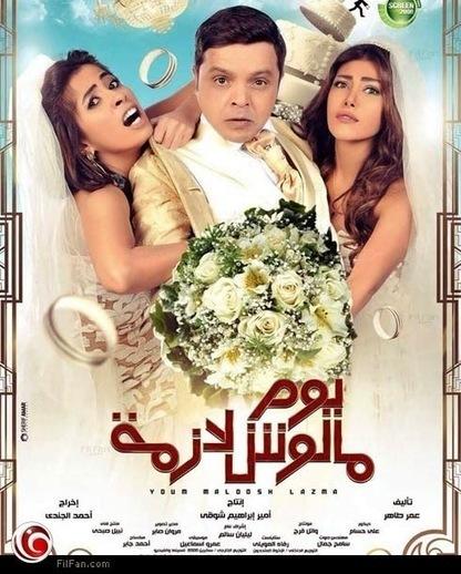 مشاهدة فيلم يوم مالوش لازمه اونلاين | narvean2014 | Scoop.it
