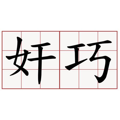 台灣人一直很欣賞奸巧的人,可這才是問題之所在 | Thought-provoking stories | Scoop.it