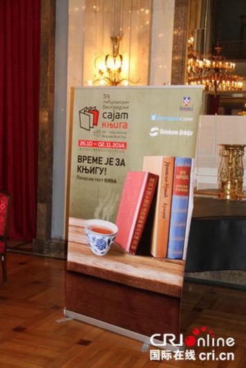 5 000 ouvrages chinois présentés à la Foire du livre de Belgrade   French China   Asie   Scoop.it
