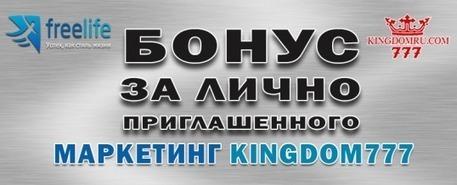 Маркетинг Kingdom777 - Бонус за лично приглашенного | Kingdom777 презентация на русском. kingdom 777 маркетинг, отзывы, стратегии, видео | Kingdomru.com - Kingdom777 - Kingdomcard - WCM777 - wcm | Scoop.it