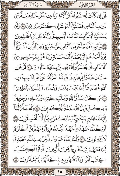 Al #Quran – #KSU #Electronic #Moshaf #project @barkinet #HMKINGMEDVI #fb | Chromium | Scoop.it