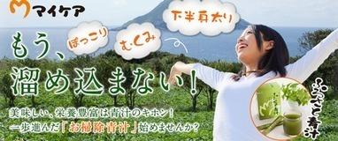 マイケア ふるさと青汁を買って口コミや効果をUP中!: マイケア ふるさと青汁を注文しました! | senshudaihyou | Scoop.it