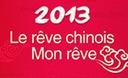 CCTV-CCTV LE JOURNAL Edition de 20h du 28 Janvier 2014 (Beijing) 01/28/2014   50e anniversaire de l'établissement des relations diplomatiques entre la France et la République populaire de Chine   Scoop.it
