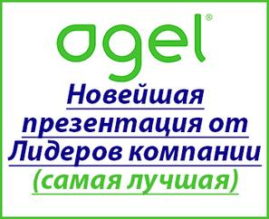 Новейшая презентация бизнеса в компании Agel Enterprises | Home | Scoop.it