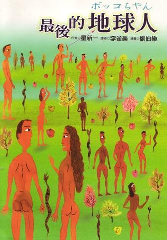 Ficção Científica Japonesa - Contrastes entre Hoshi Shinnichi e obras ocidentais   Paraliteraturas + Pessoa, Borges e Lovecraft   Scoop.it