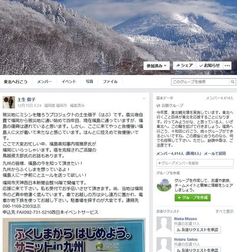 FBグループ推奨 東北へ行こう | 花咲架爺リークス - ニッポンをつなげ隊 - | Scoop.it