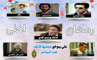 جميع مسلسلات رمضان 2015 القادمة | عيشها لايف | 3eshha live | Scoop.it