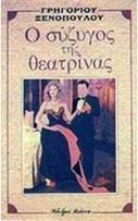 Ο σύζυγος της θεατρίνας | Έργα του Γρηγορίου Ξενόπουλου | Scoop.it