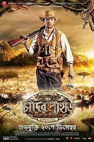 Full Movie Online: Chander Pahar (2013) Watch Bangla Full Movie online | Bengali movie | Scoop.it