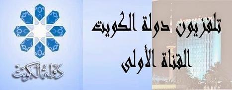 مسلسلات رمضان 2014 على تلفزيون دوله الكويت « مسلسلات وبرامج رمضان 2014   مسلسلات وبرامج رمضان 2014   Scoop.it
