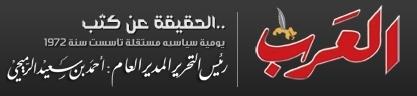 صحيفة العرب القطرية - آراء وقضايا :: محمد فهد القحطاني :: ثرثرة سميرة رجب! | Human Rights and the Will to be free | Scoop.it