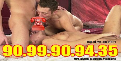 Gay τηλεφωνικό σεξ | tilefoniko sex | Scoop.it