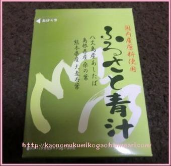 ふるさと青汁 口コミ,効果,感想 | katanana | Scoop.it