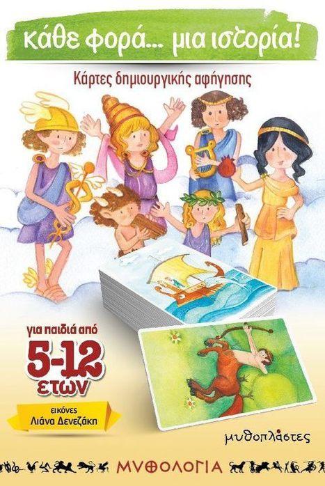 Τα παραμύθια του Σαββάτου…! - cretalive | Books and Fairytales | Scoop.it