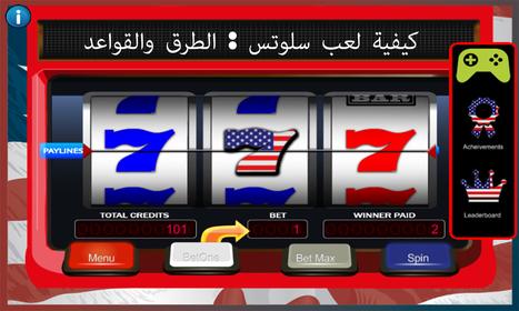 كيفية لعب سلوتس : الطرق والقواعد | Arabic Casino News | Scoop.it
