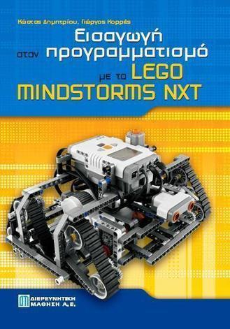 Εισαγωγή στον Προγραμματισμό με τα LEGO Mindstorms NXT | Informatics Technology in Education | Scoop.it