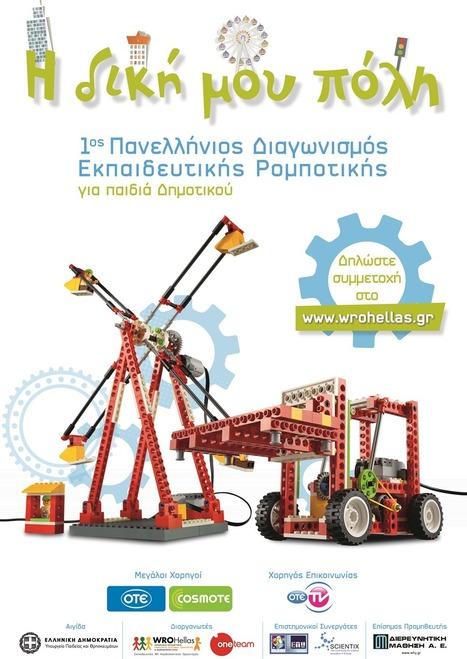 1ος Πανελλήνιος Διαγωνισμός Εκπαιδευτικής Ρομποτικής για παιδιά Δημοτικού Θέμα: «Η δική μου πόλη» | IMA-EDU.GR | Scoop.it