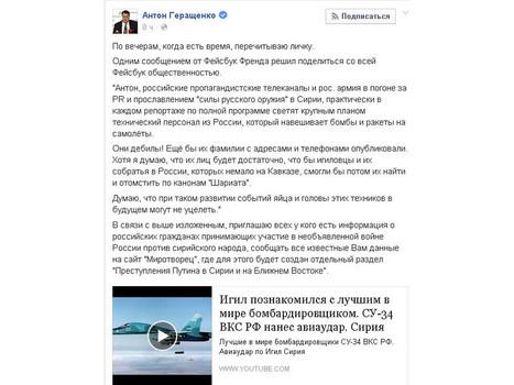 Un haut responsable ukrainien appelle à «aider #Daesh à se venger des soldats russes en #Syrie» — RT - #Ukraine | Infos en français | Scoop.it