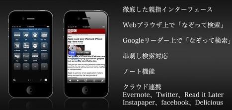 iDictPlus | I pod touchデジアナ手帖 | Scoop.it