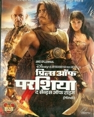 Buy Online Prince Of Persia Movie VCD - Buy Latest Bollywood Hiindi Movie DVD | Buy Hollywood Dubbed Movies DVD Online | Scoop.it