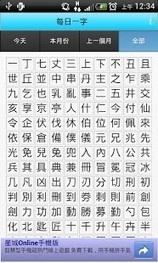每日一字 - Applications Android sur GooglePlay | Chinese | Scoop.it