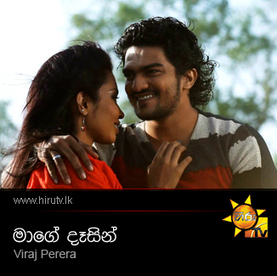 Teri Meri Sinhala Version Mage Dasin - Viraj Perera Dilrukshi Perera | Helo | Scoop.it