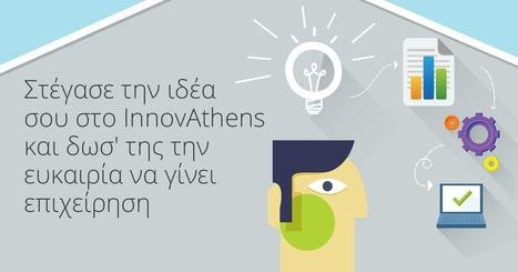 Innovathens » Κόμβος Καινοτομίας & Eπιχειρηματικότητας | Informatics Technology in Education | Scoop.it