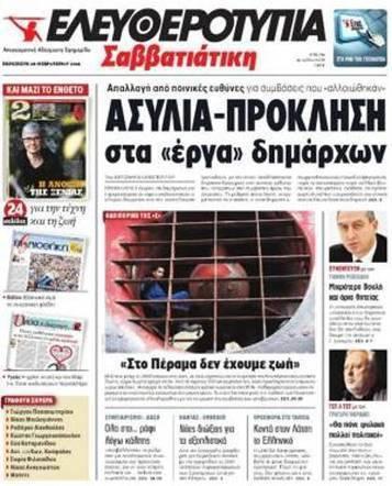 Ελευθεροτυπία | Απογευματινή Αδέσμευτη Εφημερίδα | mixanes | Scoop.it