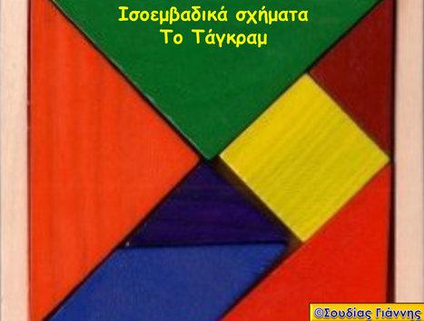 Ισοεμβαδικά σχήματα - Το Τάγκραμ | Μαθηματικά Ε΄ Τάξης Δημοτικού | Scoop.it