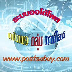 postsabuy ระบบออโต้โพสเฟสบุ๊ค AutoPost Facebook group | จอยแอนด์คอยน์ ราคาเคส PC,ราคาคอมพิวเตอร์,เช็คราคาล่าสุด,ราคาถูก,ราคาปัจจุบัน,เปรียบเทียบราคา | Scoop.it