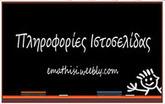 emathisi | Εκπαιδευτικά blogs & Sites | Scoop.it