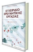 Βιωματικές Ασκήσεις για δουλειά με την Ομάδα - εκπαιδευση ενηλικων | Education Greece | Scoop.it