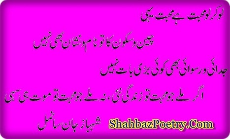 Love Quotes For Him Sms In Urdu : Collections of New Sms In Urdu, - Valentine Love Quotes
