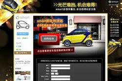 Mercedes inaugure la vente directe sur réseaux sociaux | CRM Marketing and Innovation | Scoop.it