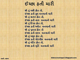 SMS, Gujrati SMS, Hindi SMS, Jokes, Shayari: ઈચ્છા હતી મારી | Free collection of sms | Scoop.it