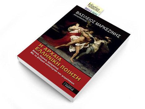 Βασίλειος Μαρκεζίνης: «Η αρχαία ελληνική ποίηση» κριτική της Ανθούλας Δανιήλ | Αρχαίος ελληνικός κόσμος | Scoop.it