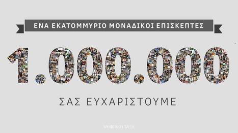 1.000.000 μοναδικοί επισκέπτες!!! | Ε΄ & ΣΤ΄ τάξη | Scoop.it
