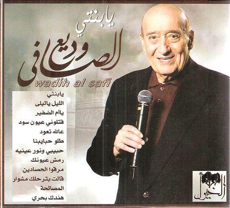 Wadih el-Safi a rejoint son «Liban éternel» | Merveilles - Marvels | Scoop.it