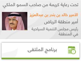 ملتقى السفر والإستثمار السياحي السعودي | Colloque | Scoop.it