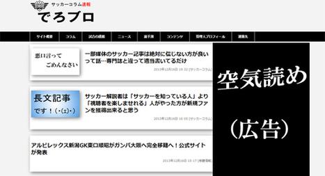 ブロガーで一月3桁万円稼ぎたいなら良質なサイト作るしか無いよ!って話【初心者向け】 | Web論 | Scrap Anything | Scoop.it