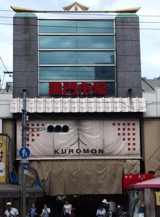 Osaka : le marché de Kuromon Ichiba | Vivre le Japon | La cuisine japonaise | Scoop.it